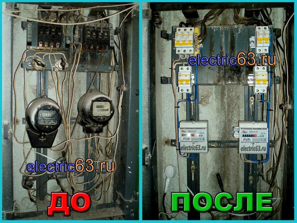 Электрик в самаре услуги